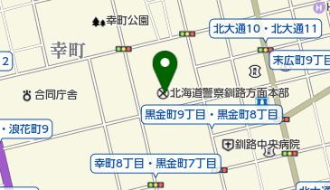 北海道釧路市黒金町の警察署/交番一覧 - NAVITIME