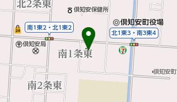 倶知安 税務署