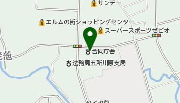 十和田 税務署