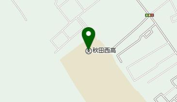 秋田県立秋田西高校の地図画像