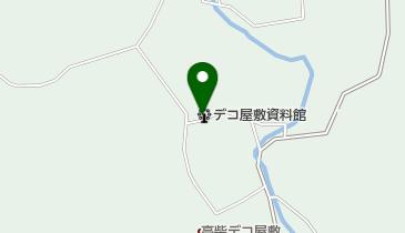 デコ屋敷資料館の地図画像