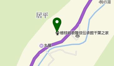 檜枝岐歌舞伎伝承館千葉之家の地図画像