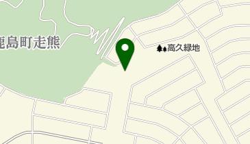 高久緑地の地図画像