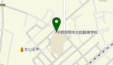 宇都宮岡本台自動車学校の地図画像