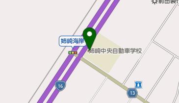 自動車 姉崎 学校 中央