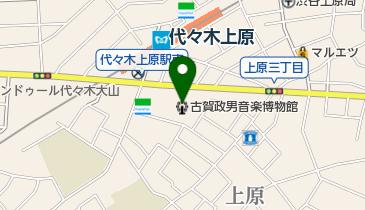 古賀政男音楽博物館の地図画像