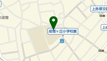 成増 ヶ 丘 小学校