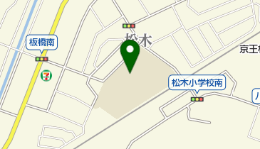 松木 小学校