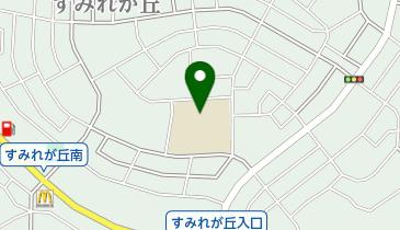 小学校 すみれが丘 「宝塚市立すみれガ丘小学校」(宝塚市