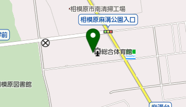 相模原市立総合体育館の地図画像