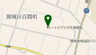 ユートピアくびき希望館の地図画像