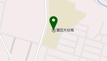 高校 豊田 大谷