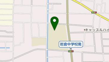中学校 岩倉
