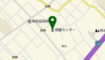 市 保健所 岸和田