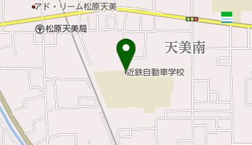 学校 近鉄 自動車