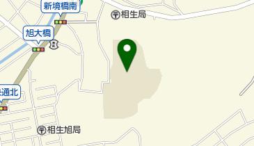 兵庫県相生市の小学校一覧 - NAVITIME