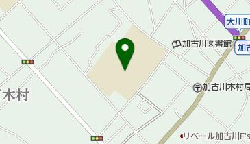 小学校 加古川 市