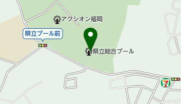県立総合プール(アクシオン福岡)の地図画像