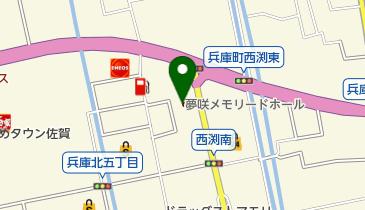 メモリー ド ホール 東 佐賀