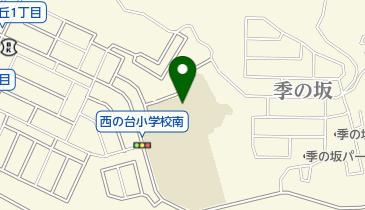 大分市立西の台小学校」(大分市-小学校-〒870-0874)の地図/アクセス ...