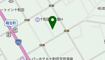 サイ 爆 十和田 市 むつ市雑談掲示板|爆サイ.com東北版