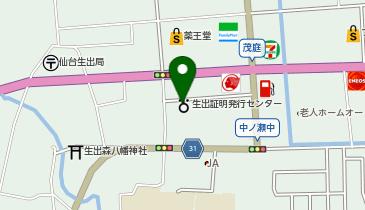 仙台市 生出市民センターの地図画像