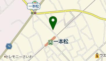 不二家一本松駅前店の地図画像