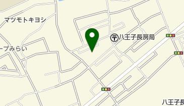 八王子市役所 市民活動推進部 協働推進課 長房ふれあい館の地図画像
