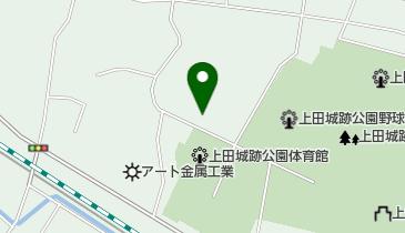 金属 上田 市 アート