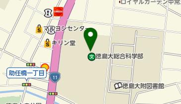徳島 大学 生協