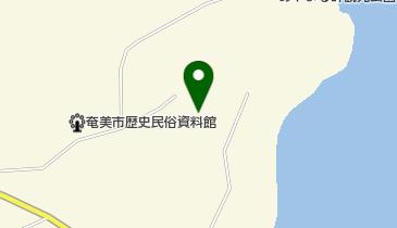 奄美市役所 奄美市笠利総合支所 あやまる岬観光案内所の地図画像