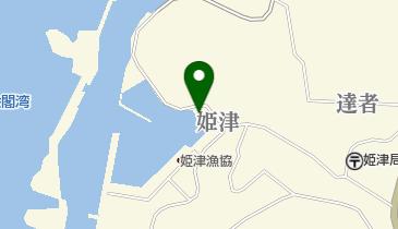 姫津大橋管理運営委員会の地図画像