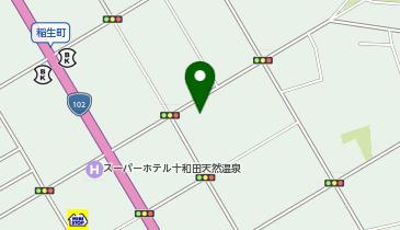 爆 サイ 十和田