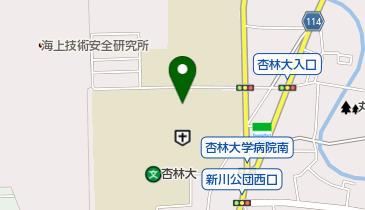 杏林大学医学部付属病院の地図画像