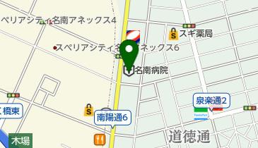 愛知県名古屋市南区南陽通の整形外科一覧 - NAVITIME