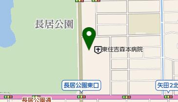 病院 大阪 森本 大阪市天王寺区 ペインクリニック