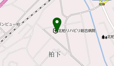病院 総合 北柏 リハビリ