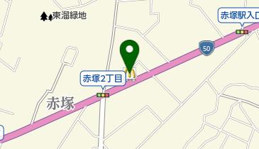 マクドナルド 50号水戸赤塚店の地図画像