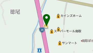 マクドナルド カインズモール鳥取店の地図画像