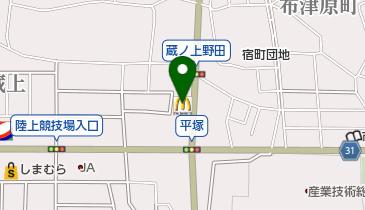 マクドナルド 鳥栖平塚店の地図画像