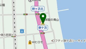 マクドナルド 餅ヶ浜店の地図画像