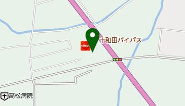 青森県十和田市三本木のコンビニ一覧 - NAVITIME