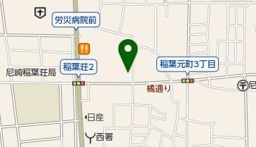 市 2 稲葉 県 兵庫 尼崎 元町