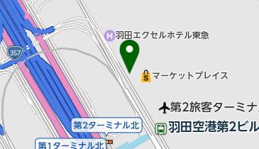 ファミリーマート 羽田空港第2ターミナル店の地図画像