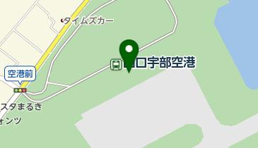 ココス 山口宇部空港店の地図画像