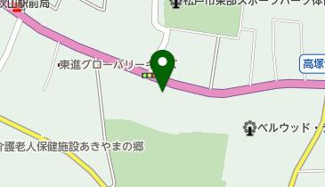 松戸 あきやま の 郷
