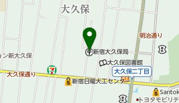 東京都新宿区大久保の郵便局一覧 - NAVITIME