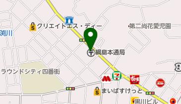 綱島(駅)周辺の郵便局 - NAVITIME