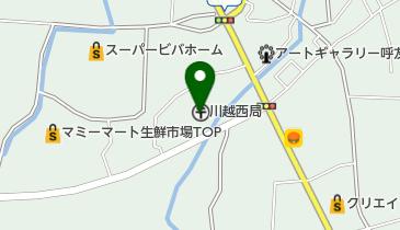 川越西郵便局の地図画像