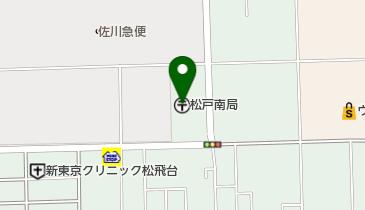 松戸南郵便局の地図画像